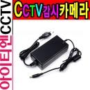 아답터 DC12V 2A 적외선 카메라용 어뎁터  CCTV설치