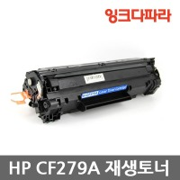 CF279A 호환토너 HP M12a M12w MFP M26nw MFP M26a