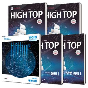 2019년 동아 High Top 하이탑 고등학교 과학 통합과학 물리 생명과학 지구과학 화학 1 2