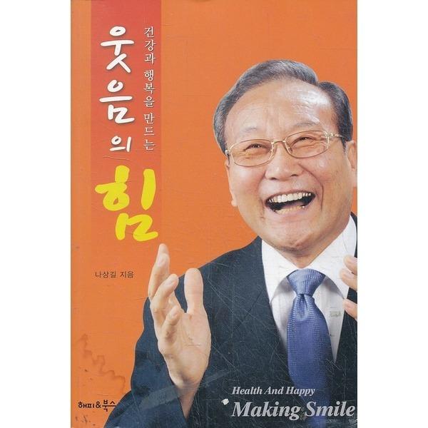 해피앤북스 건강과 행복을 만드는 웃음의 힘