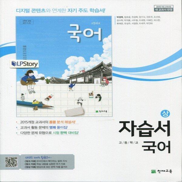 2019년- 천재교육 고등학교 고등 국어 상 자습서 (박영목 교과서편) - 고1용