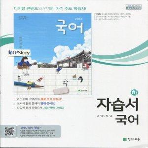 2019년- 천재교육 고등학교 고등 국어 하 자습서 (박영목 교과서편) - 고1용