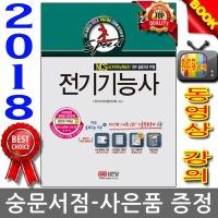 성안당 2018 초스피드 전기기능사 필기 (NO:6494) 3.0 전기기능사필기