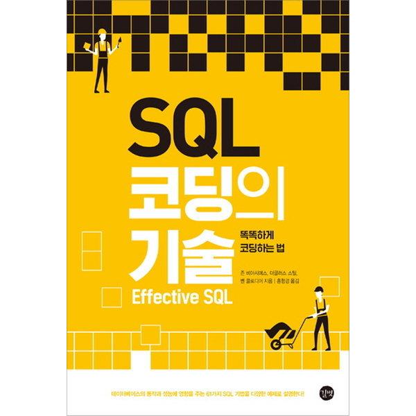 SQL 코딩의 기술 : Effective SQL|똑똑하게 코딩하는