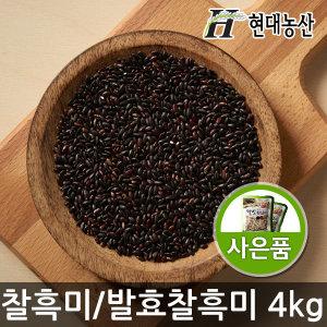 찰흑미4kg / 국산 진도산/ 발효찰흑미/흑미