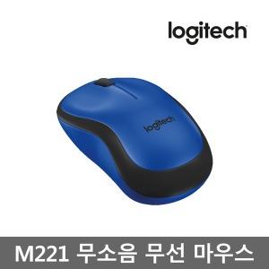 로지텍코리아 M221 무선 무소음 마우스(블루)