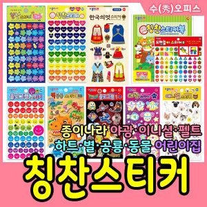칭찬스티커/스티커/어린이집/유치원/캐릭터/팬시/하트