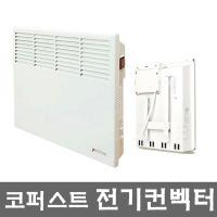 피스토스 전기컨벡터 PT-1250 동파방지/욕실/벽걸이형