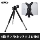 태블릿거치대+블랙2단미니삼각대 아이패드 갤럭시탭
