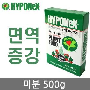 미분 500g /하이포넥스 정품 면역증가 영양제 비료