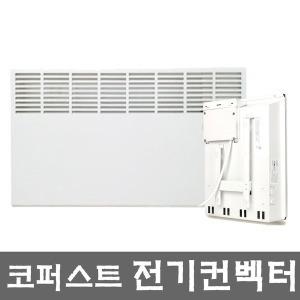 피스토스 전기컨벡터 PT-2500 자동온도조절 동파방지