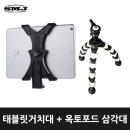 태블릿거치대+옥토포드삼각대세트 아이패드 갤럭시탭