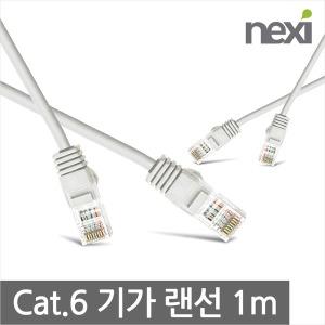 UTP 인터넷 랜 케이블 / Cat.6 기가 랜선 1m ~ NX142