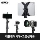 태블릿거치대+TMK1500S셀카봉 ipad 스마트폰거치대포함