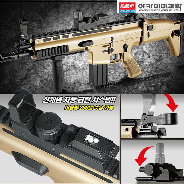 아카데미 FN SCAR-L CQC 전동건 (17410)