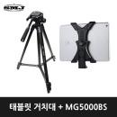 태블릿거치대+MG-5000BS삼각대 아이패드 갤럭시탭
