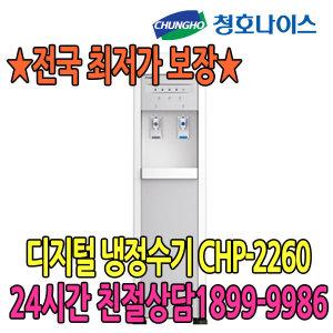 청호나이스 CHP-2260S 이과수 디지털 냉정수기 T