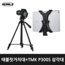 태블릿거치대+TMK-P300S삼각대 아이패드 갤럭시탭