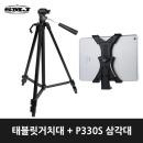 태블릿거치대+TMK-P330S 삼각대 아이패드 갤럭시탭