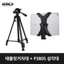 태블릿거치대+TMK-P380S삼각대 아이패드 갤럭시탭