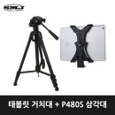 태블릿거치대+TMK P480S 삼각대 아이패드 갤럭시탭