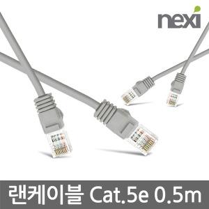 랜선 UTP 랜케이블 인터넷 연결 케이블 0.5m ~ NX130-2