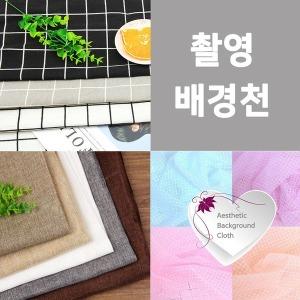 라이트앤 패브릭 촬영배경/사진배경/소품촬영/배경지