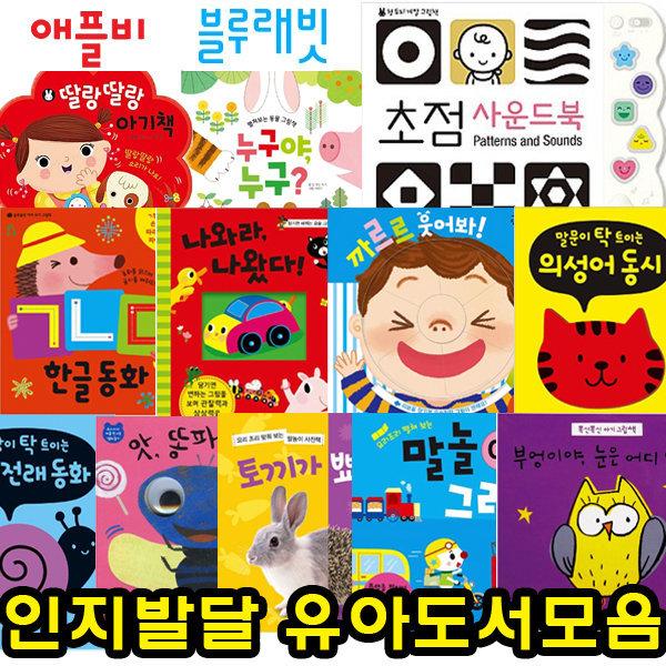 애플비 인지발달 유아도서 모음 의성어 의태어 퍼즐북