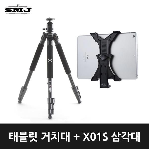 태블릿거치대+후지X01S삼각대 아이패드 갤럭시탭