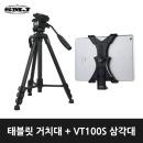 태블릿거치대+TMK VT100S 삼각대 아이패드 갤럭시탭