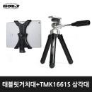 태블릿거치대+TMK 1661S 삼각대 아이패드 갤럭시탭