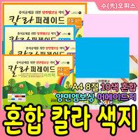 삼원특수지 칼라퍼레이드 색지 A4 8절 아트팩 색상지