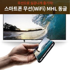 구글  Pixel/Pixel XL MHL동글 미라캐스트/HDMI케이블