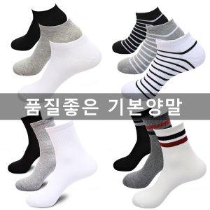 무배 품질좋은 양말 10켤레 남자 여자 발목 스포츠