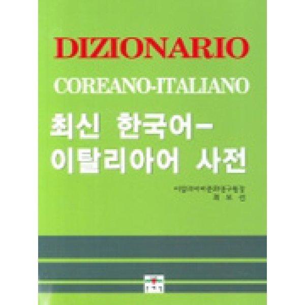 최신한국어이탈리아어사전  문예림   최보선