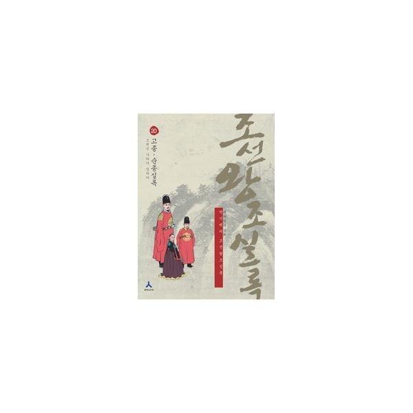 (20일대여) 박시백의 조선왕조실록 20