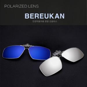 BEREUKAN  클립형 편광선글라스 안경착용자용 PCL-11