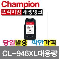 재생잉크 CANON CL946XL MG2490 2590 2990 MX499 iP28