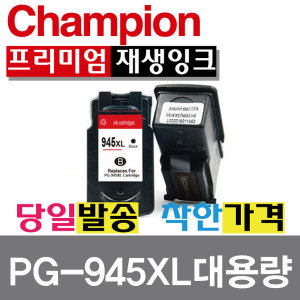 재생잉크 CANON PG945XL MG2490 2590 2990 MX499 iP28