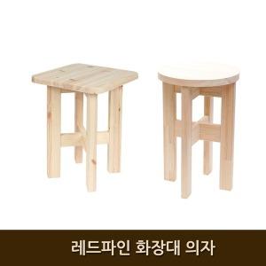 디자인 의자 원목 화장대의자 스툴 보조 간이 스톨1인