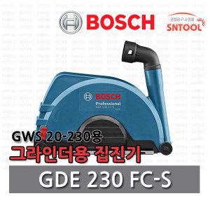 GDE 230FC-S/집진기/GWS20-230용/먼지제거/청소기연결