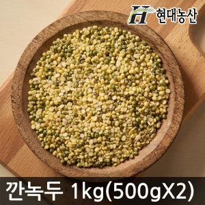 국산깐녹두 1kg(500gx2개)/2개구매시찰흑미