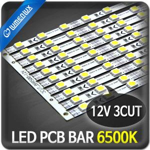 LED BAR PCB 6500K (12V 3Cut)/ 순백색 / DIY/ LED바