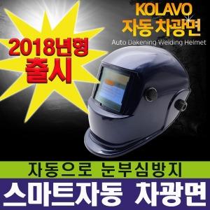 콜라보/자동차광면/전자면/자동용접면/용접/마스크