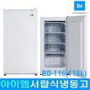 냉동고 아이엠서랍형냉동고 BD-116 수납식 4칸 냉동고