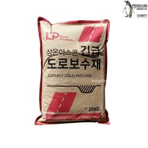 상온 아스콘 25kg/도로보수재 아스팔트보수 도로포장