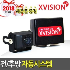 XV515 초소형전방카메라+  전후방자동전환모듈셋트