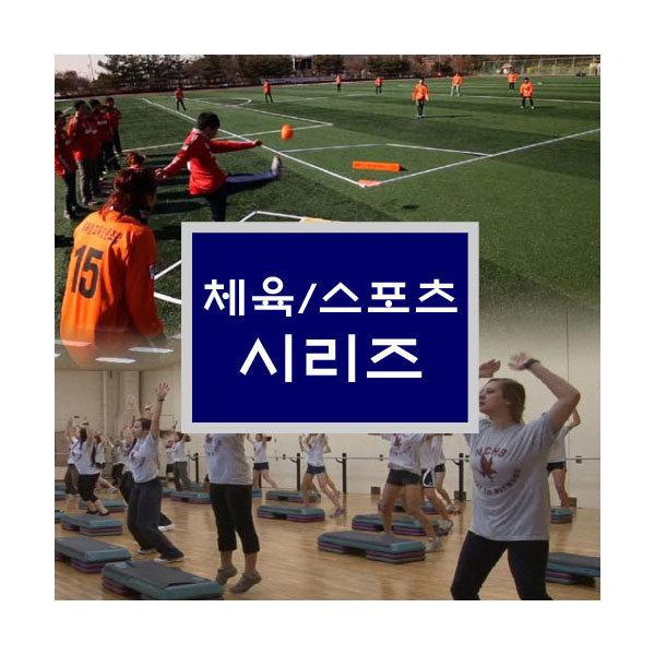 EBS 체육/스포츠 시리즈 DVD