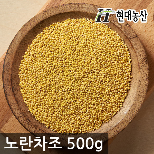 [현대농산] 노란차조 500g/국내산 100 지퍼백포장