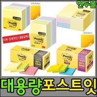 3M 포스트잇 대용량 알뜰팩 654-5A 1000매 654-20A